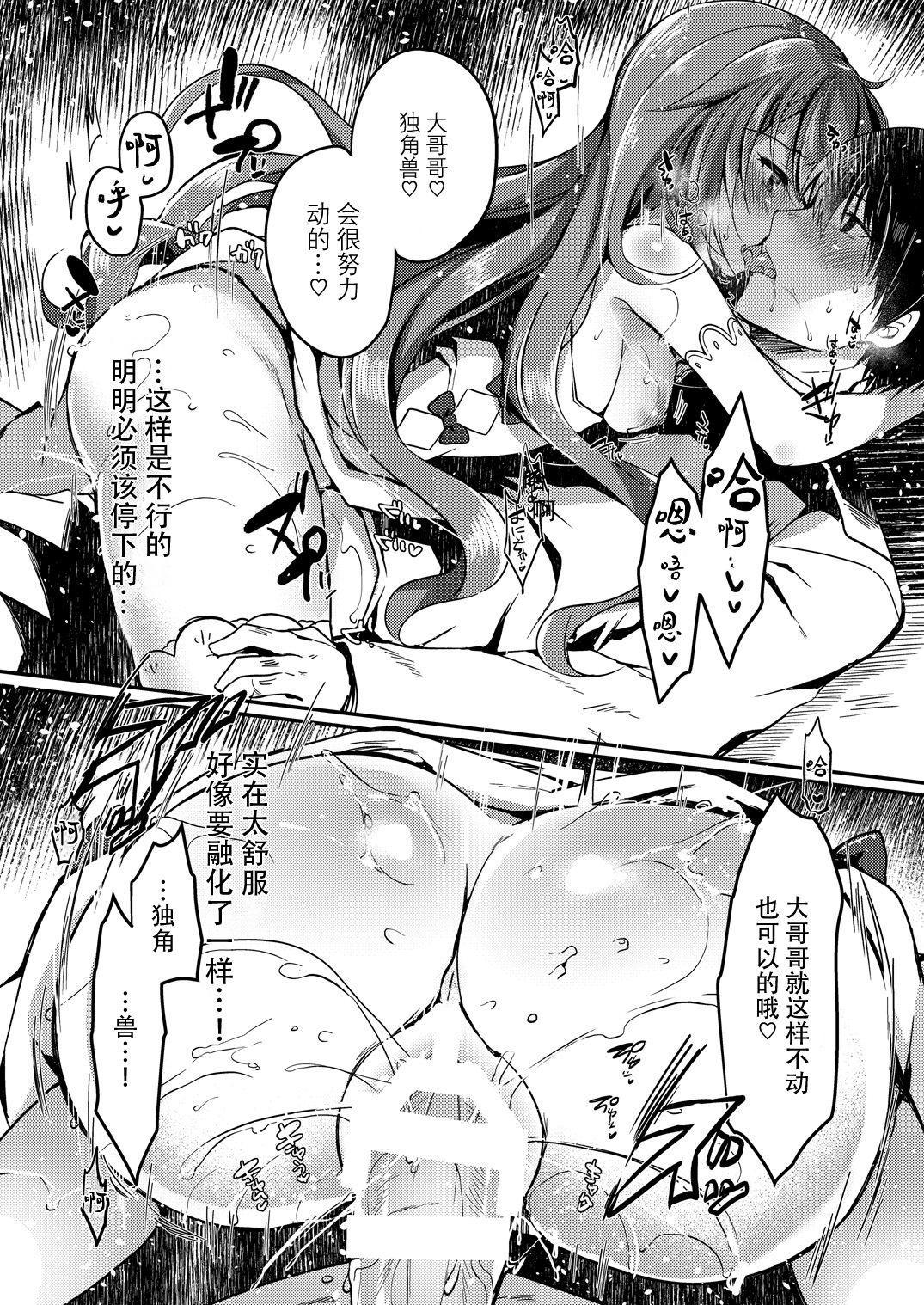 Yumemiru Kouma wa Nani o Miru? 20