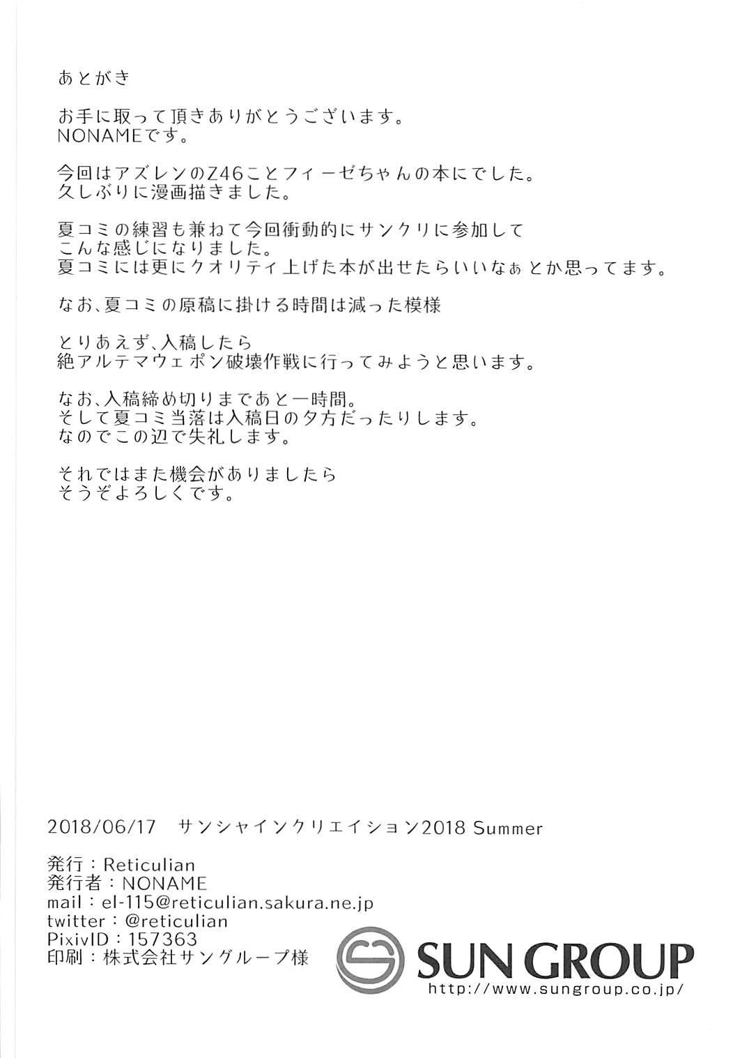 Fize-chan wa Shiranai 15