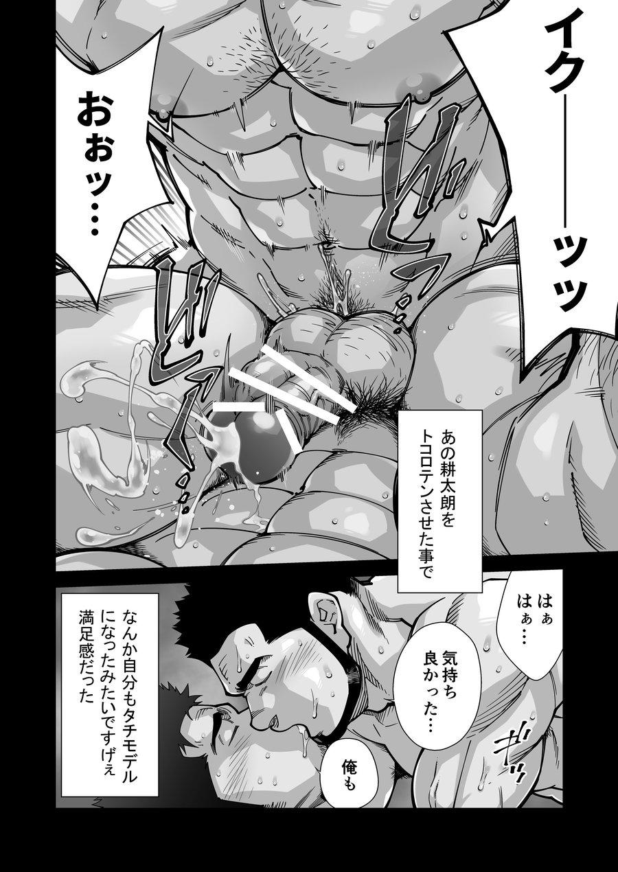 XXX no Otoko 1 10