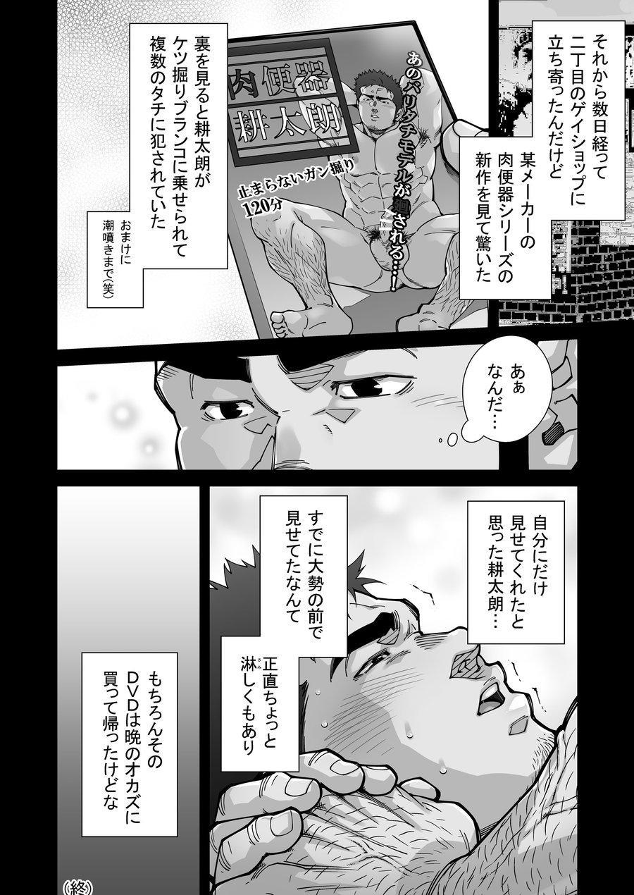 XXX no Otoko 1 12