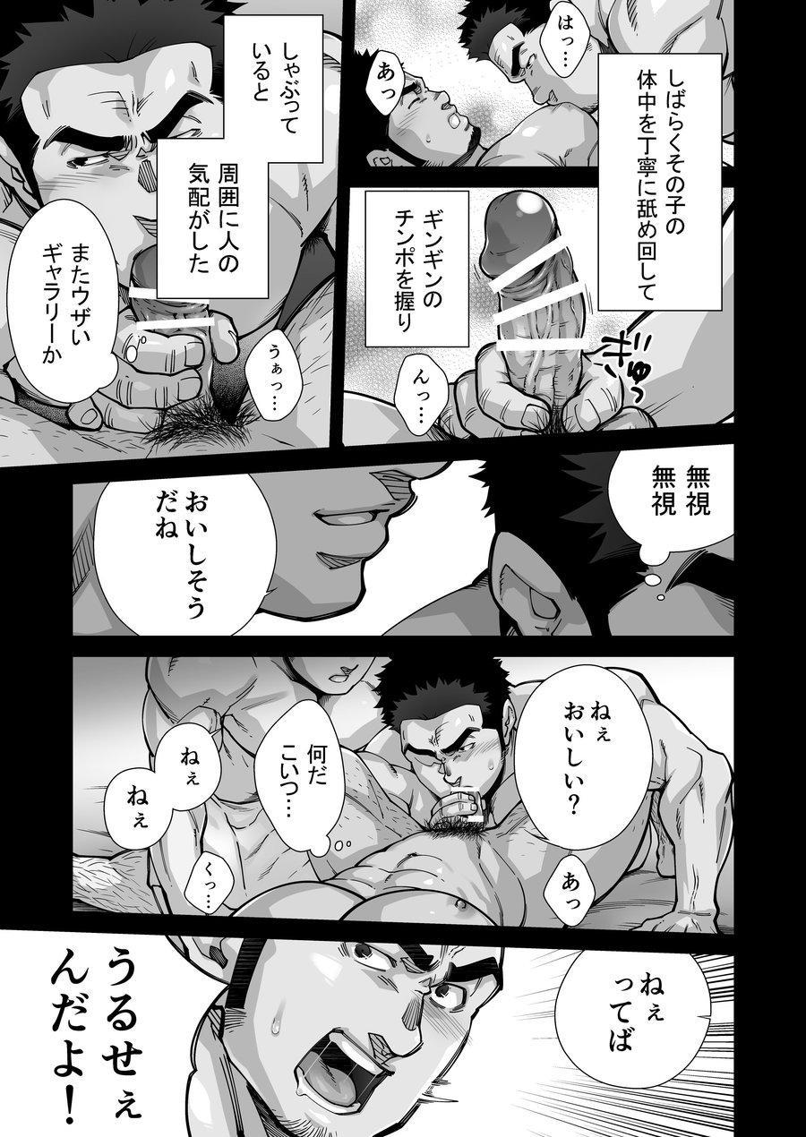 XXX no Otoko 1 18