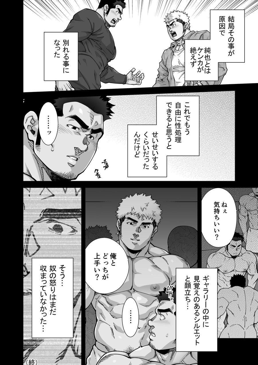 XXX no Otoko 1 23