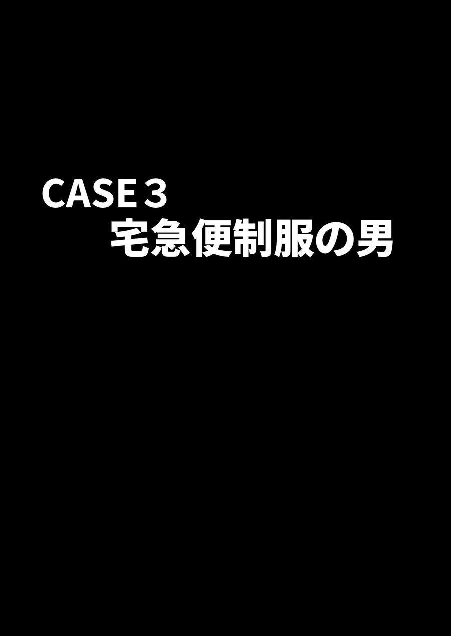 XXX no Otoko 1 24