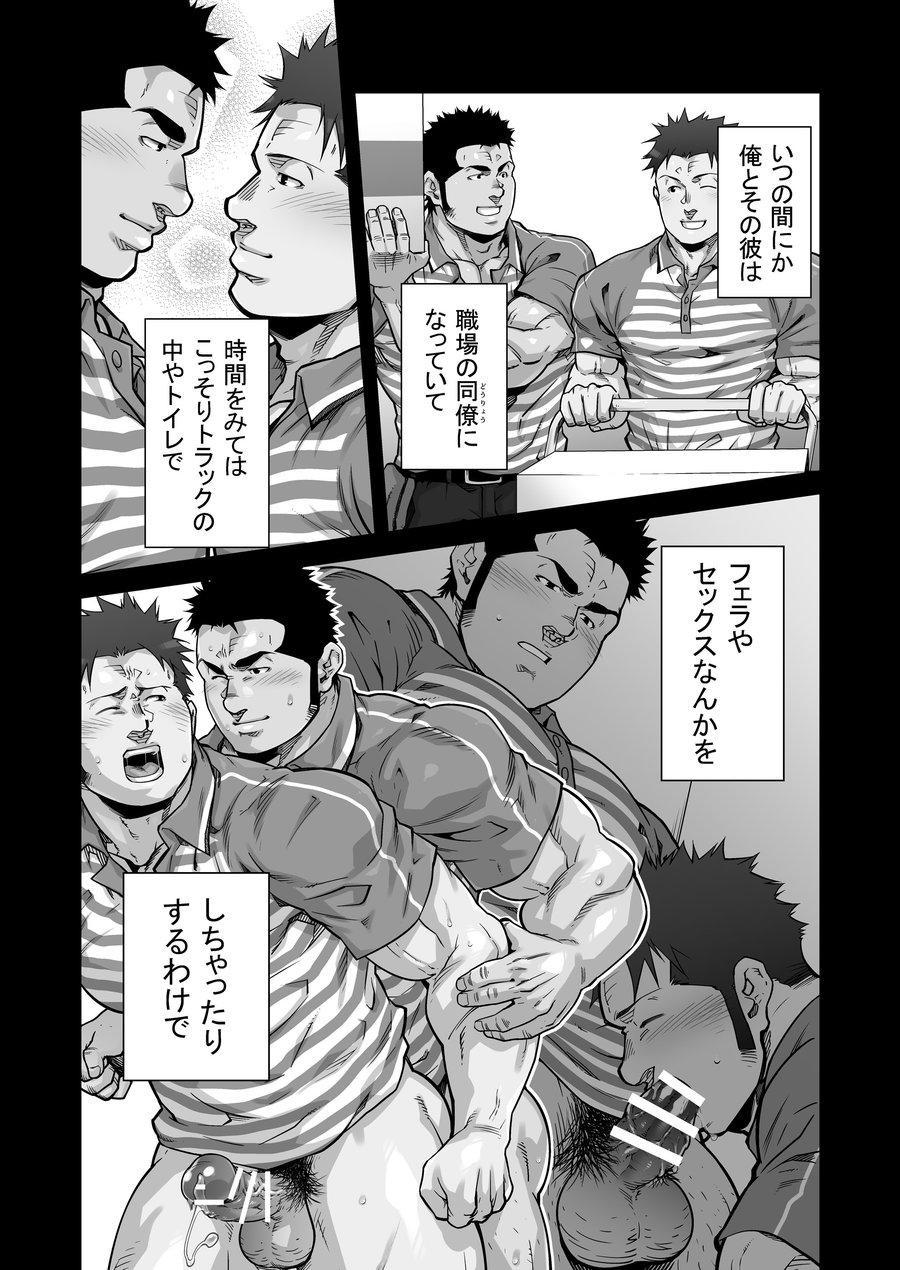 XXX no Otoko 1 30