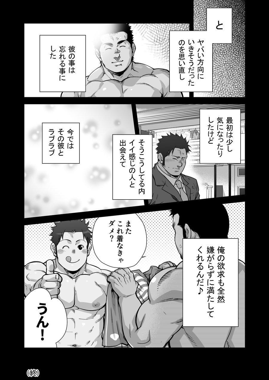 XXX no Otoko 1 34
