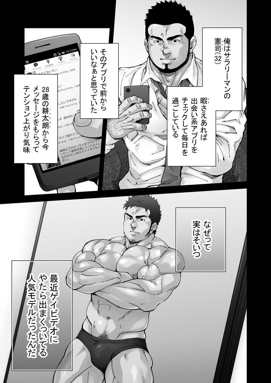 XXX no Otoko 1 3