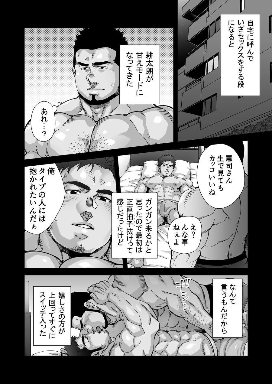 XXX no Otoko 1 6