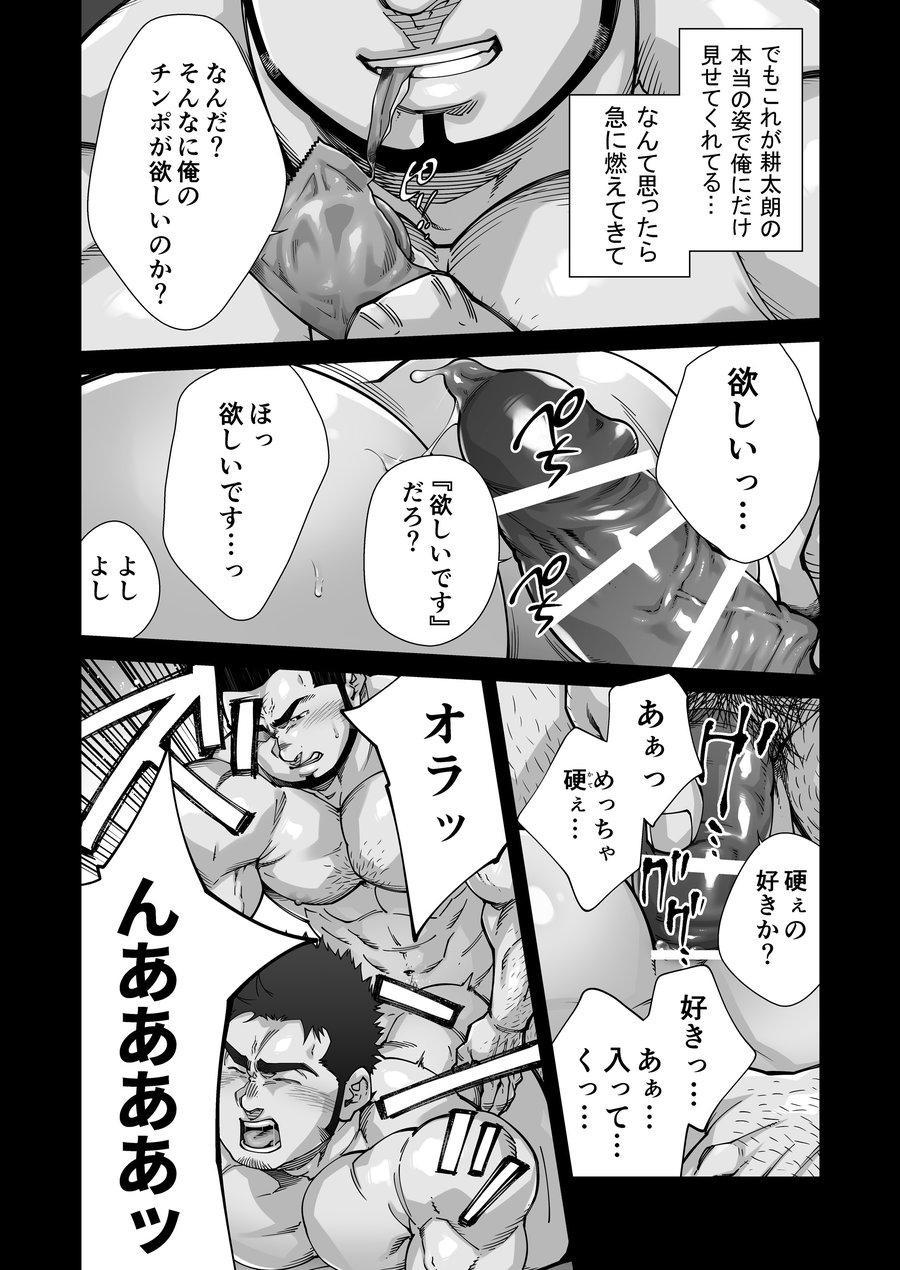 XXX no Otoko 1 8
