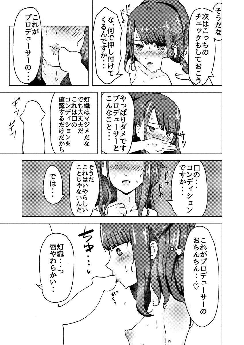 Hiori no Condition 5
