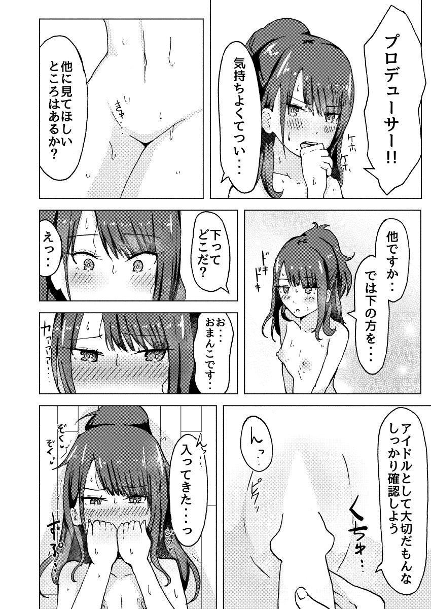 Hiori no Condition 8