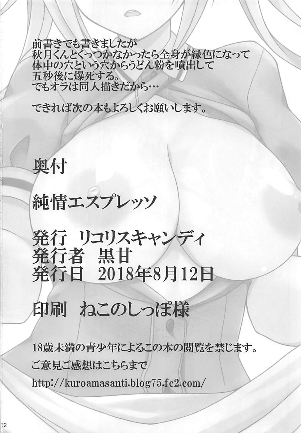 Junjou Expresso 20