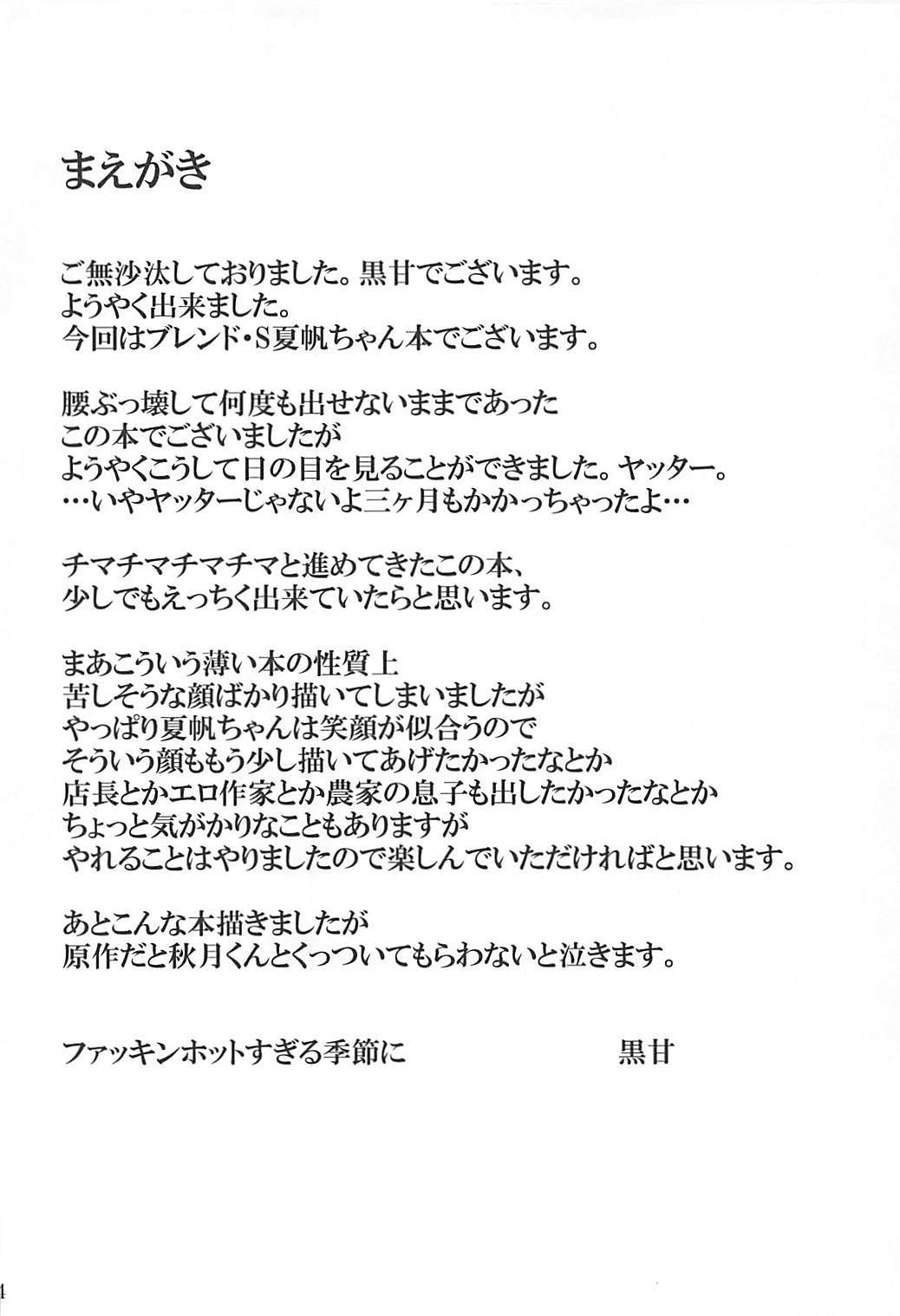 Junjou Expresso 2