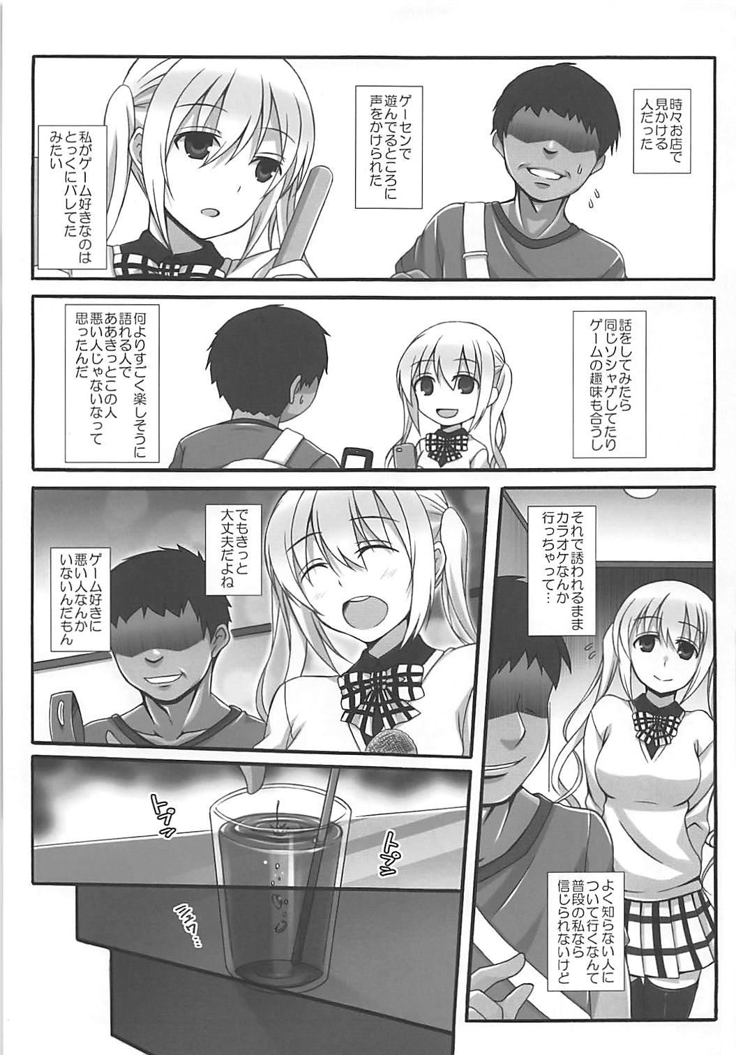 Junjou Expresso 5