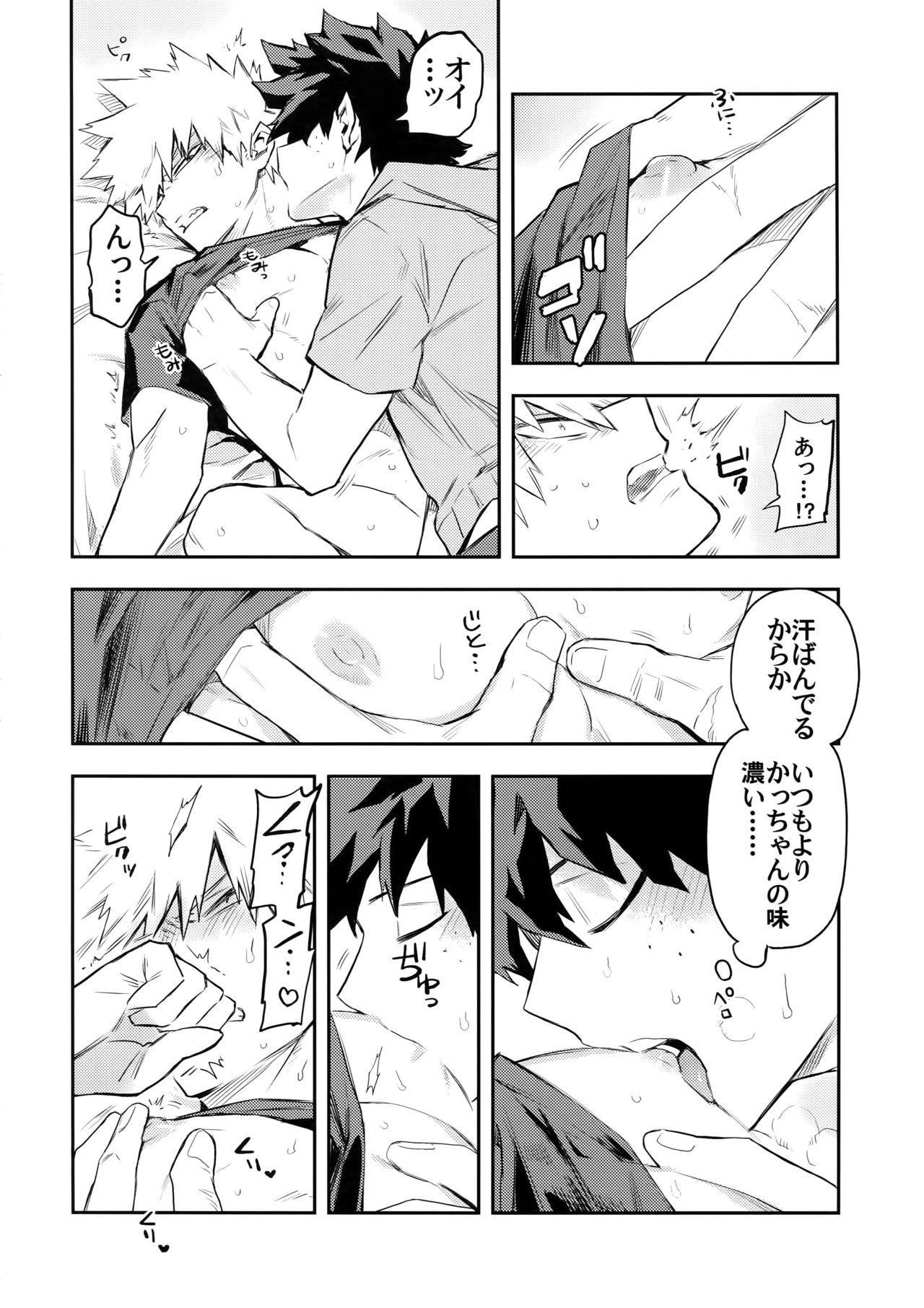 Kazehiki Kacchan to Boku no Koubousen 12