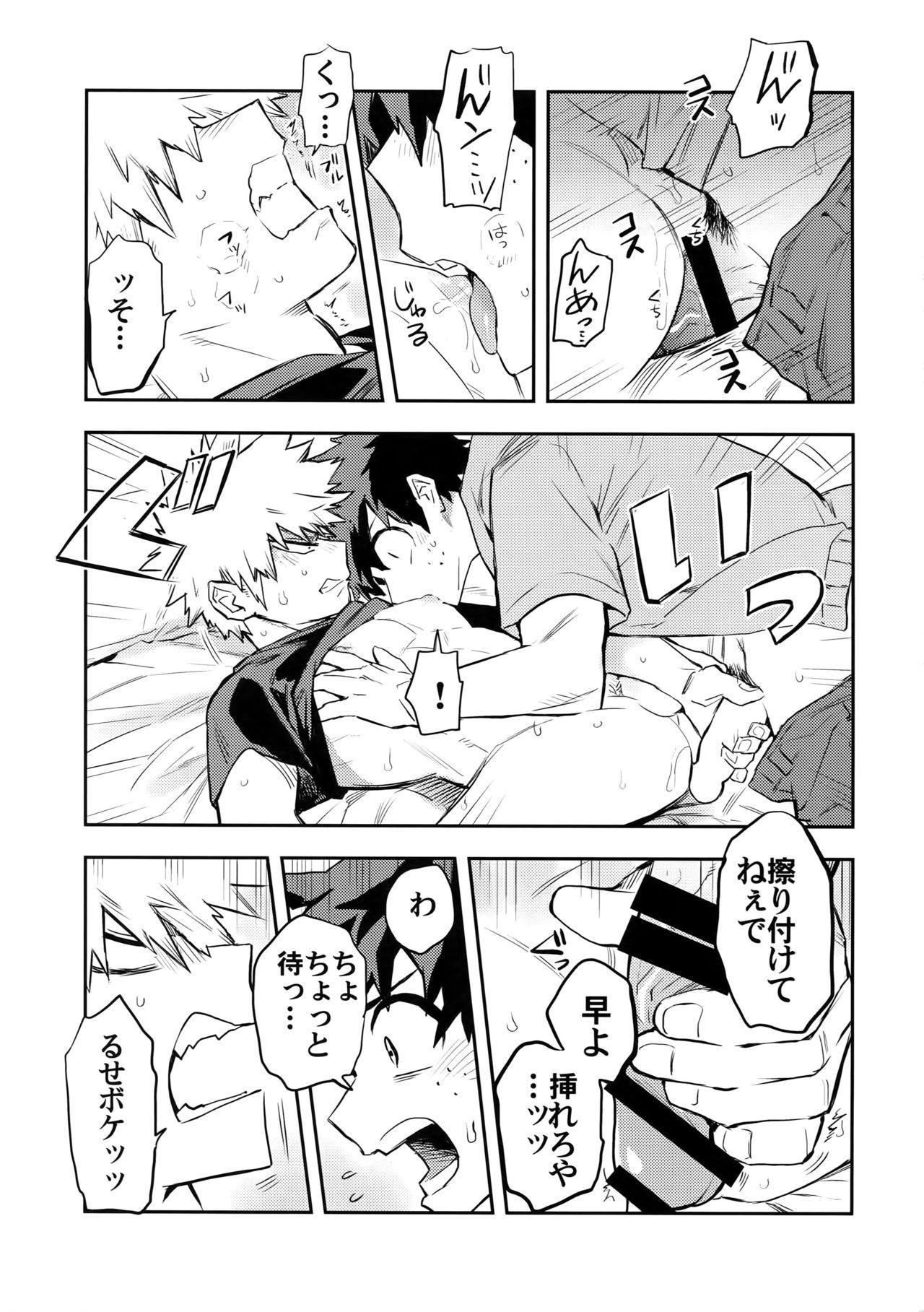 Kazehiki Kacchan to Boku no Koubousen 13