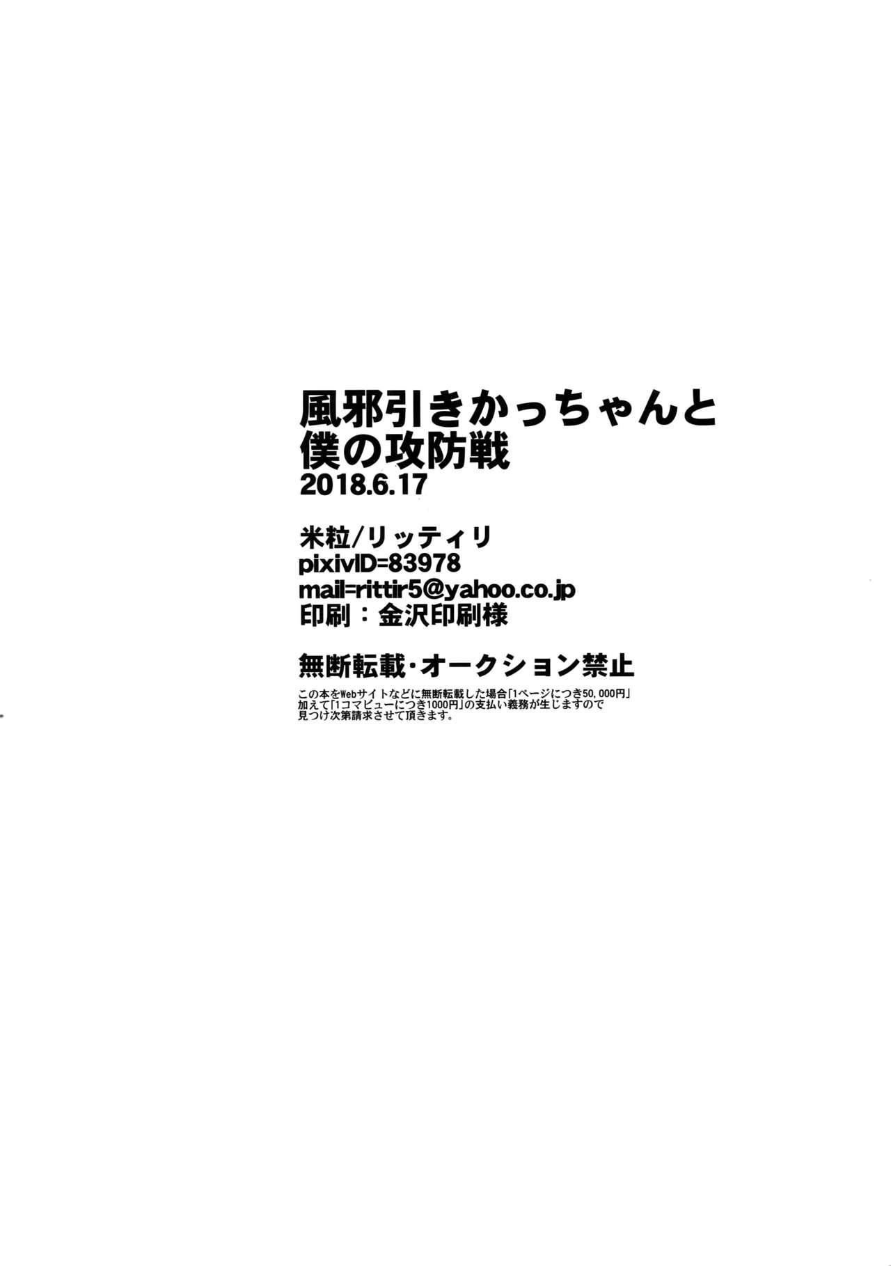 Kazehiki Kacchan to Boku no Koubousen 22