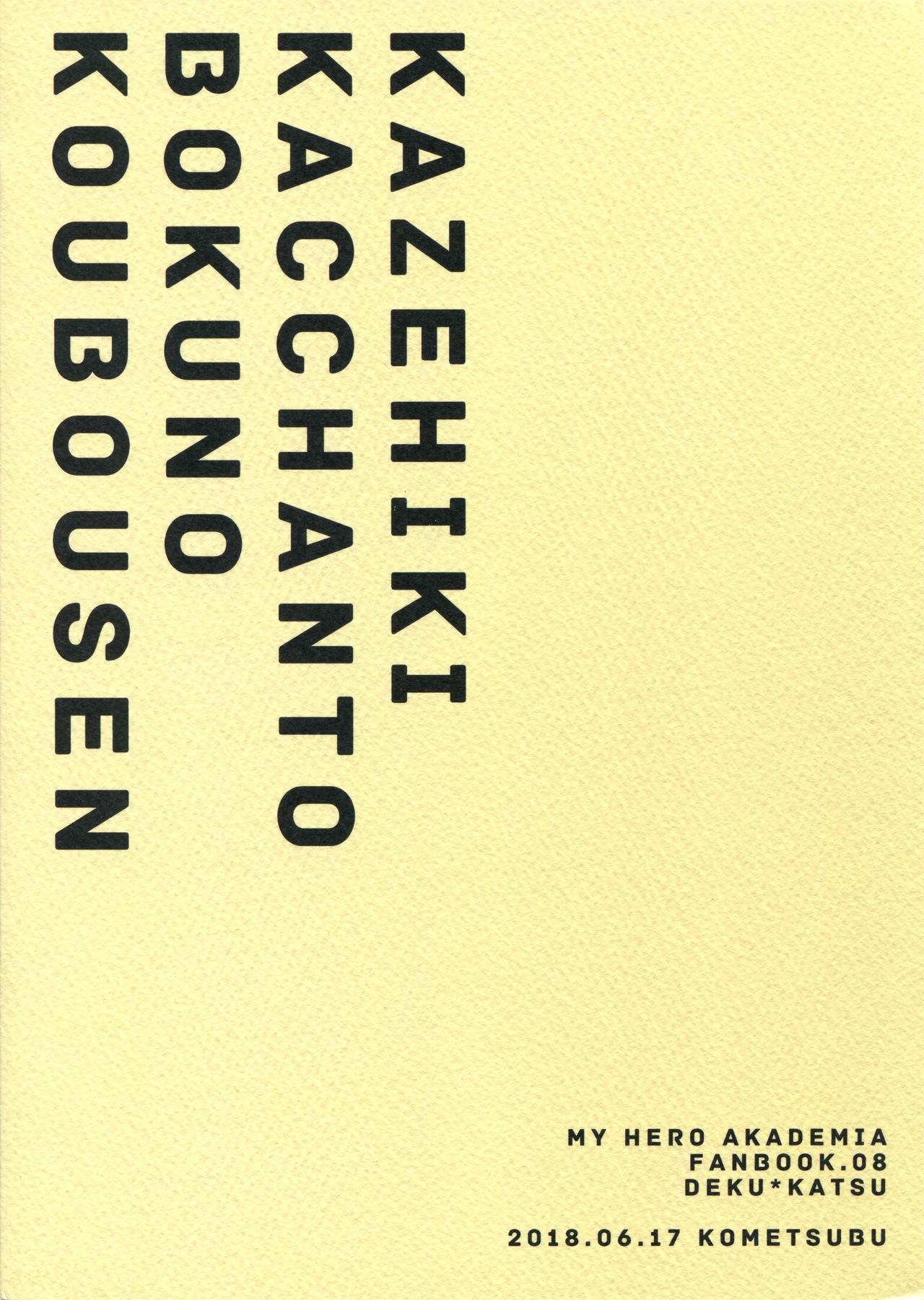 Kazehiki Kacchan to Boku no Koubousen 23