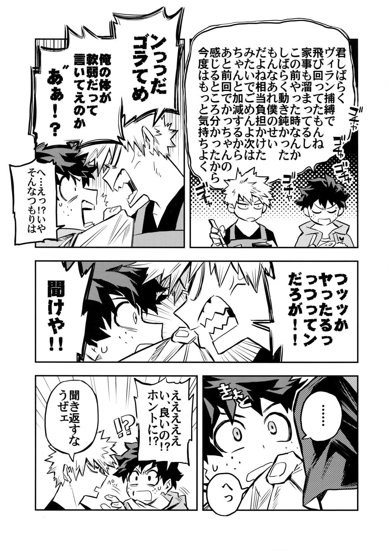 Kazehiki Kacchan to Boku no Koubousen 3