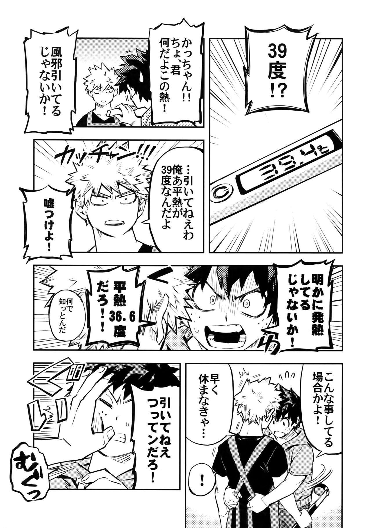 Kazehiki Kacchan to Boku no Koubousen 5