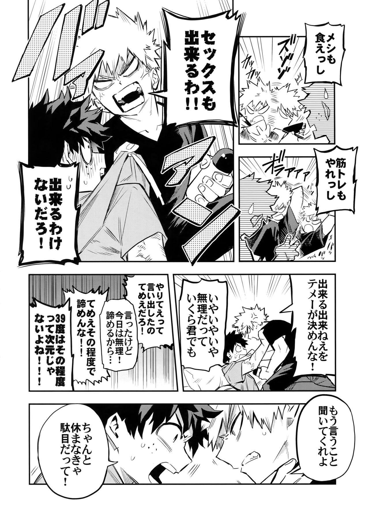 Kazehiki Kacchan to Boku no Koubousen 6
