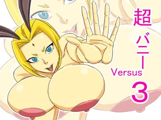 Super Bunny Versus 3 0