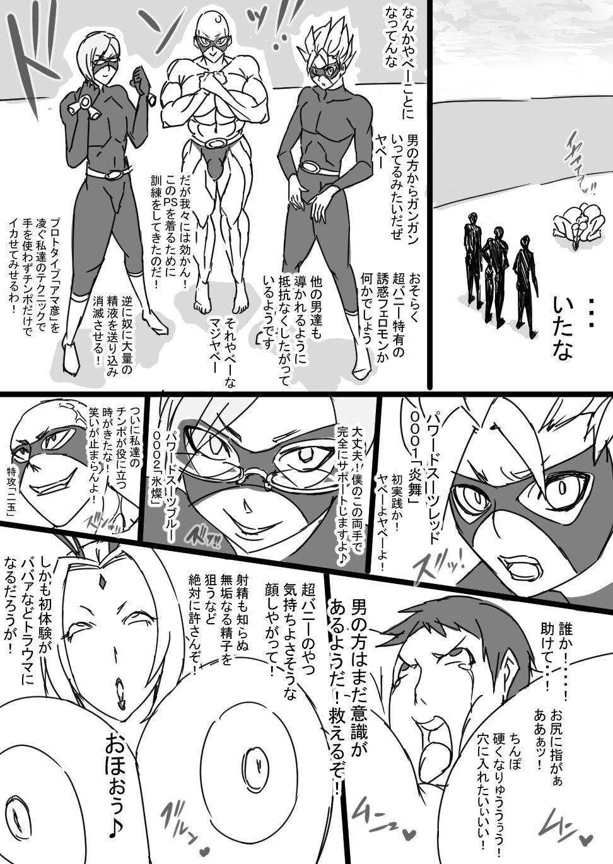 Super Bunny Versus 3 10