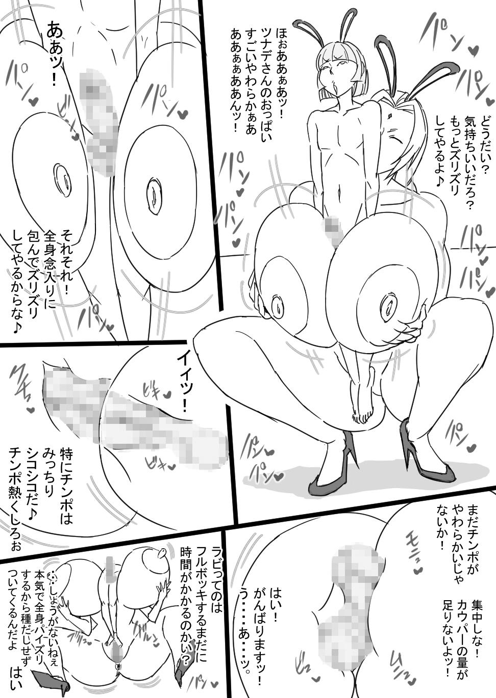Super Bunny Versus 3 17