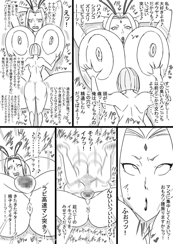 Super Bunny Versus 3 25