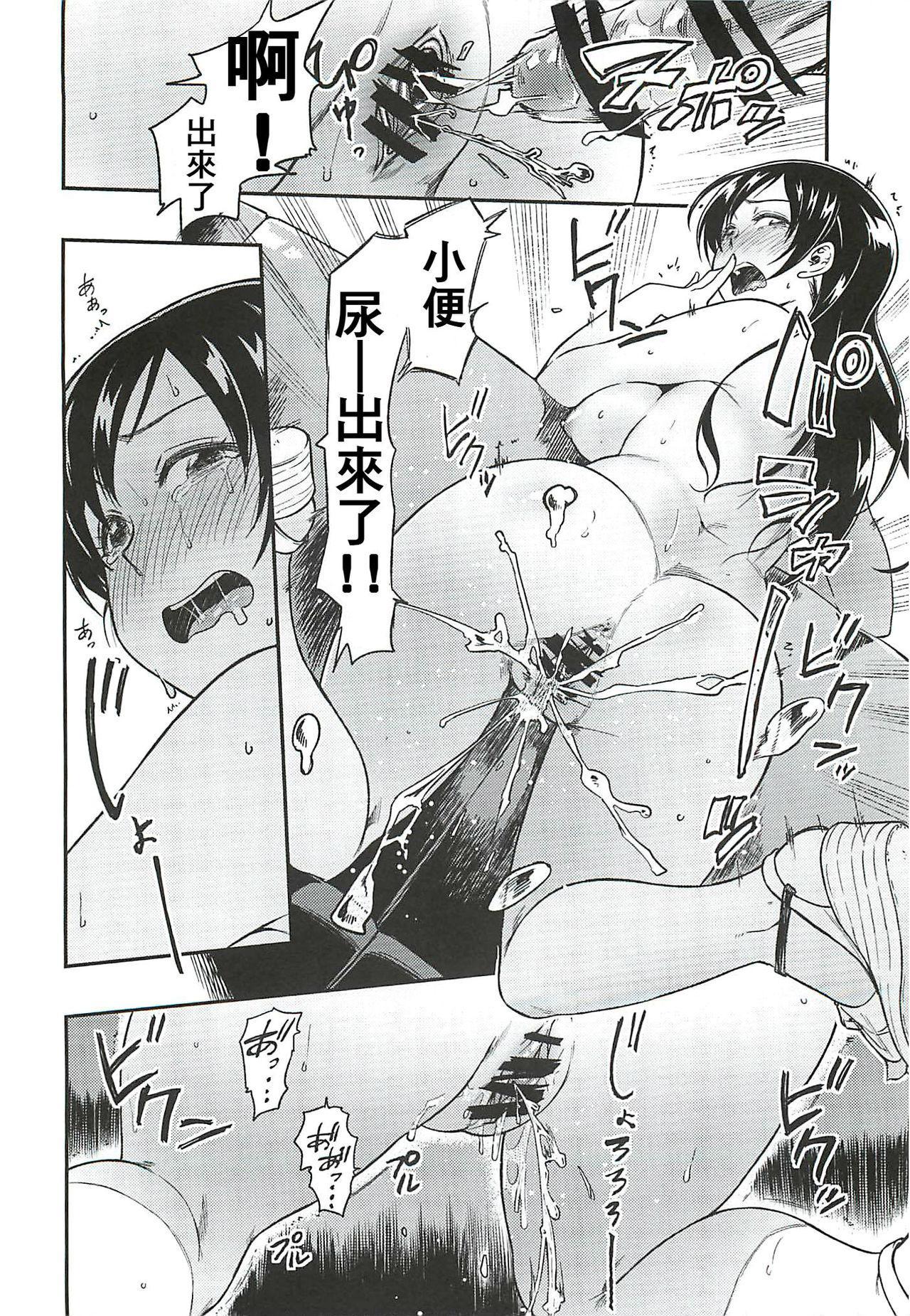 Nitta-san Taijuu o Fuyasite Kudasai. 21