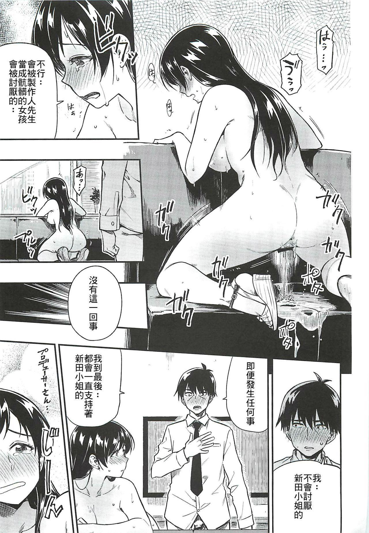 Nitta-san Taijuu o Fuyasite Kudasai. 22