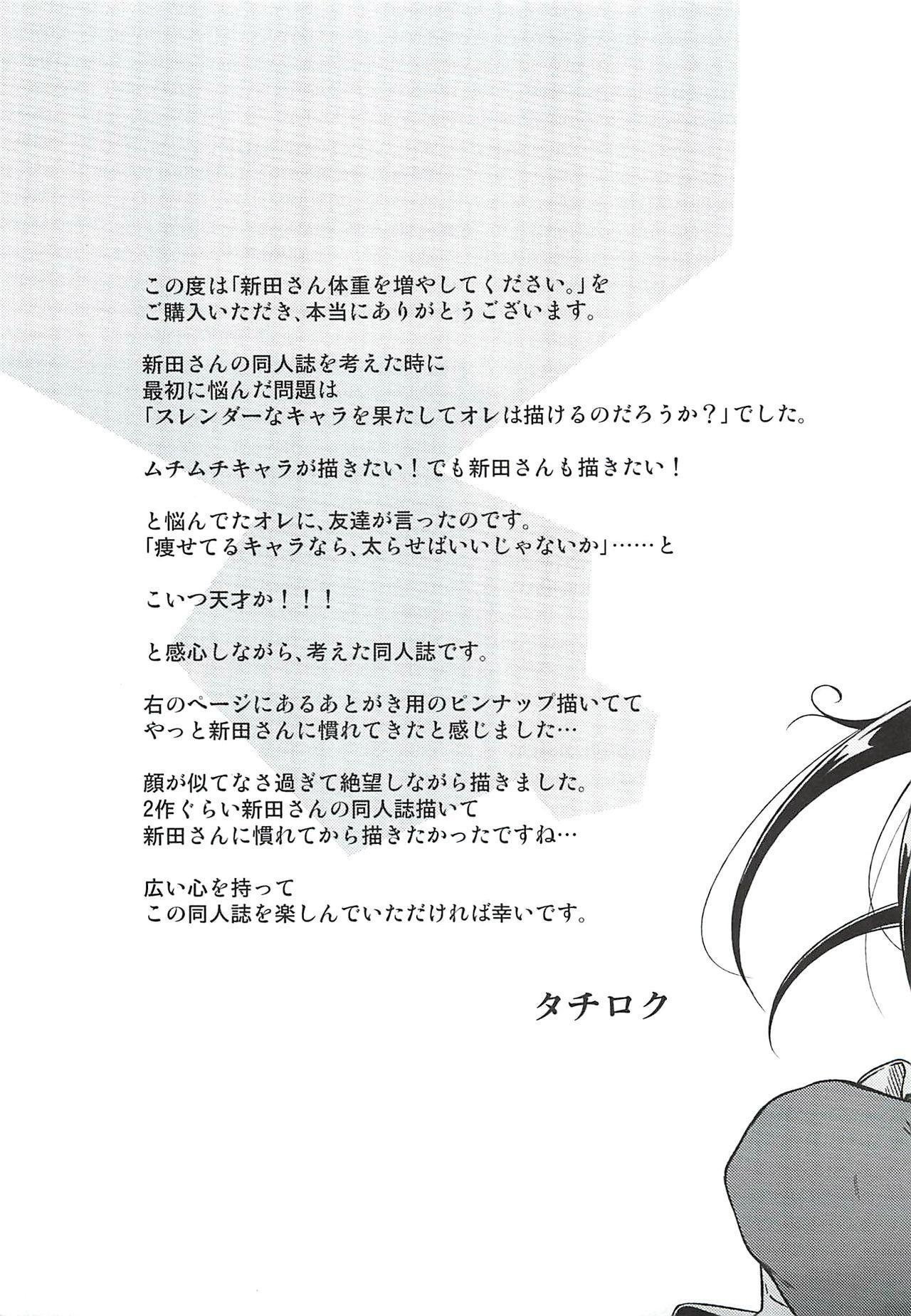 Nitta-san Taijuu o Fuyasite Kudasai. 30