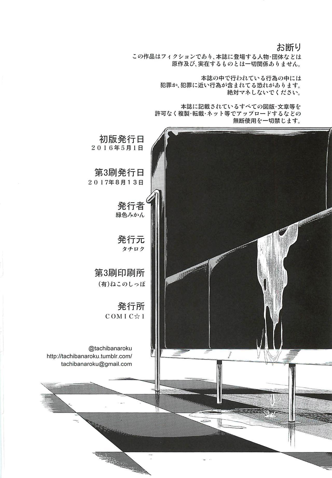 Nitta-san Taijuu o Fuyasite Kudasai. 31