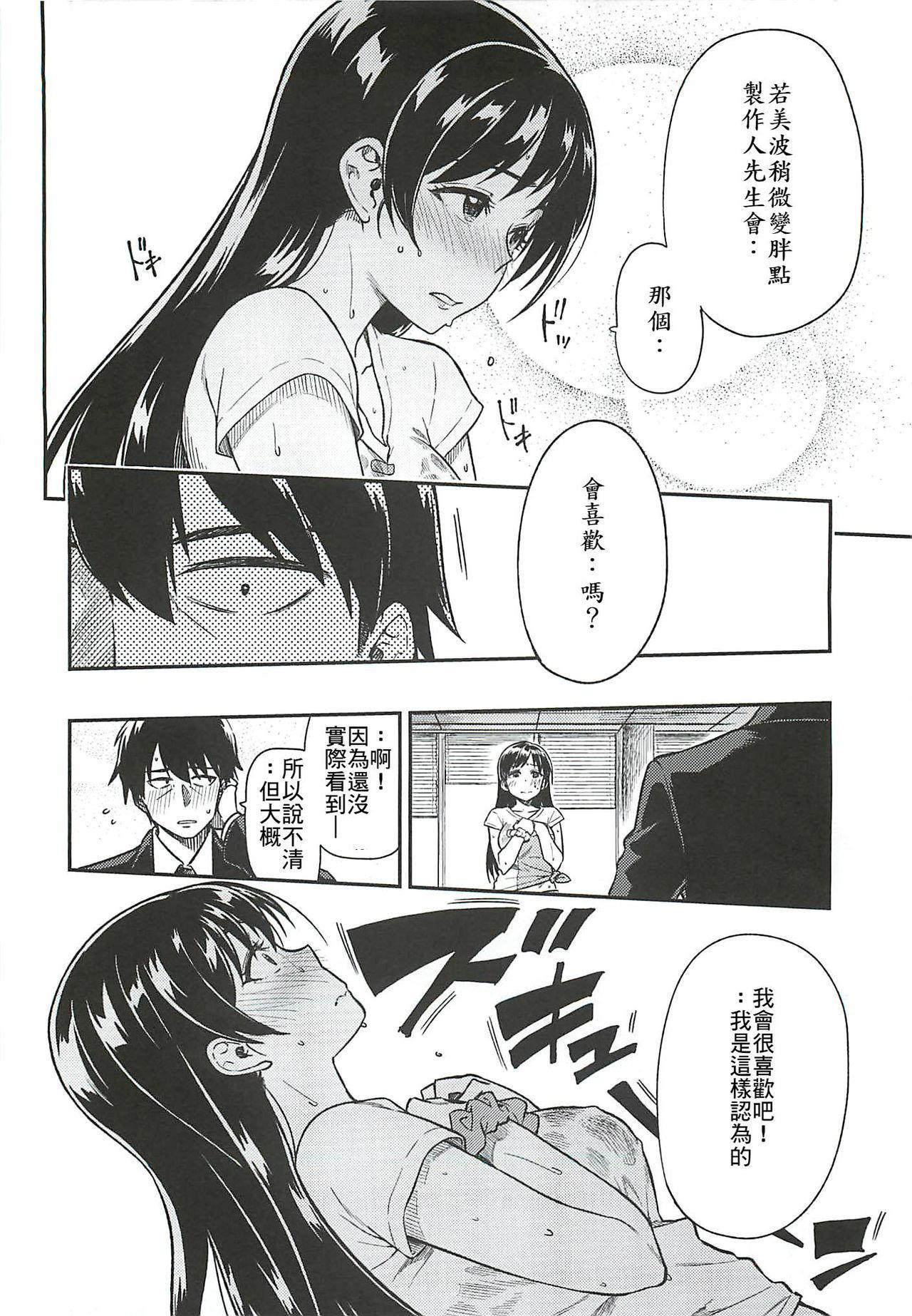 Nitta-san Taijuu o Fuyasite Kudasai. 5
