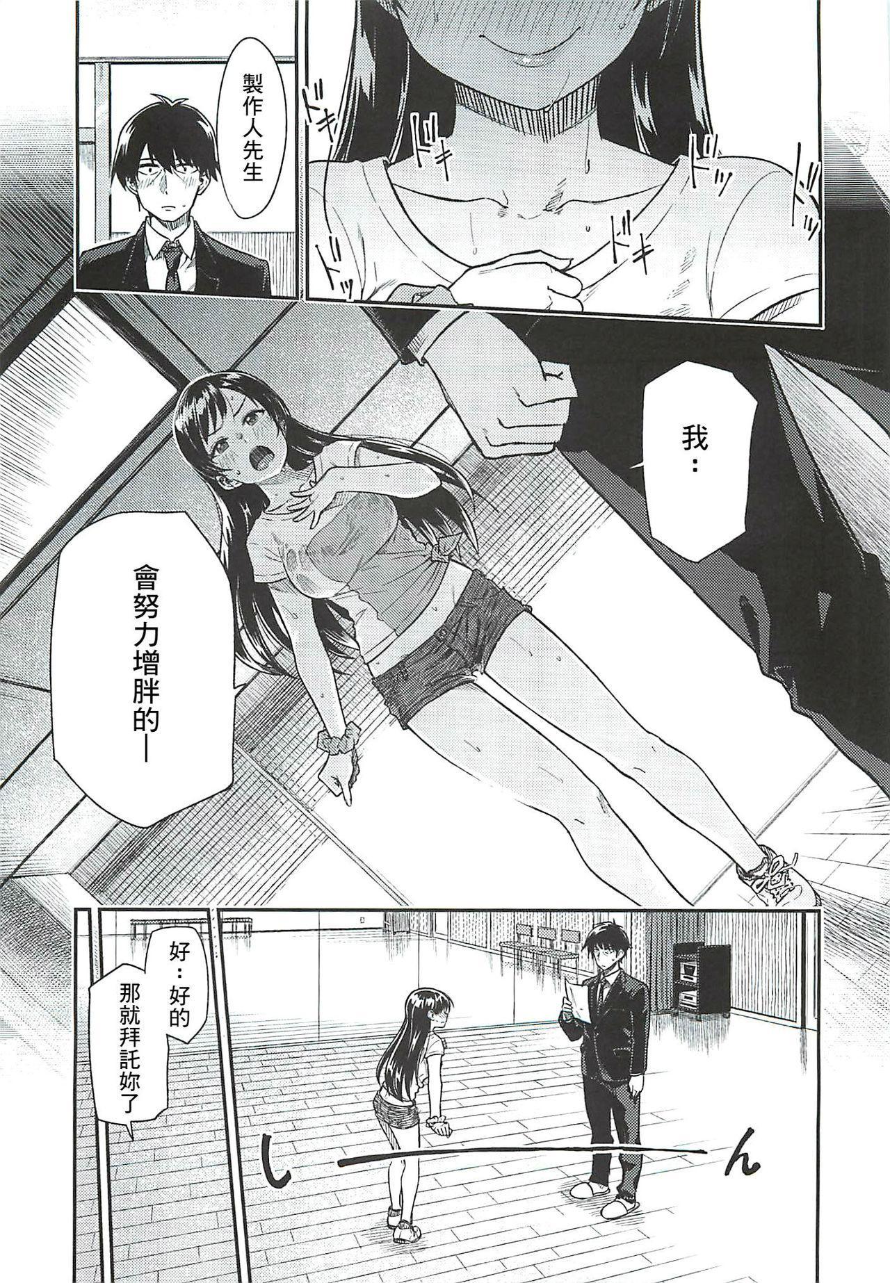 Nitta-san Taijuu o Fuyasite Kudasai. 6