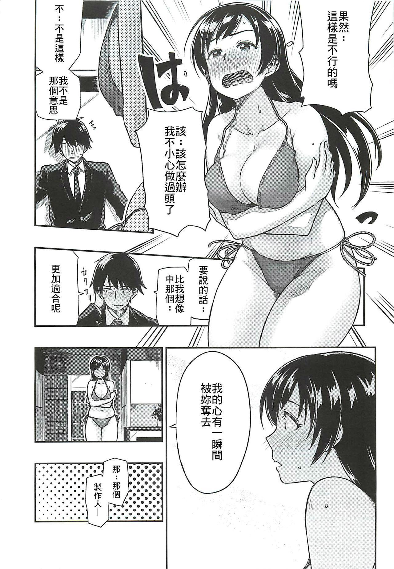Nitta-san Taijuu o Fuyasite Kudasai. 8