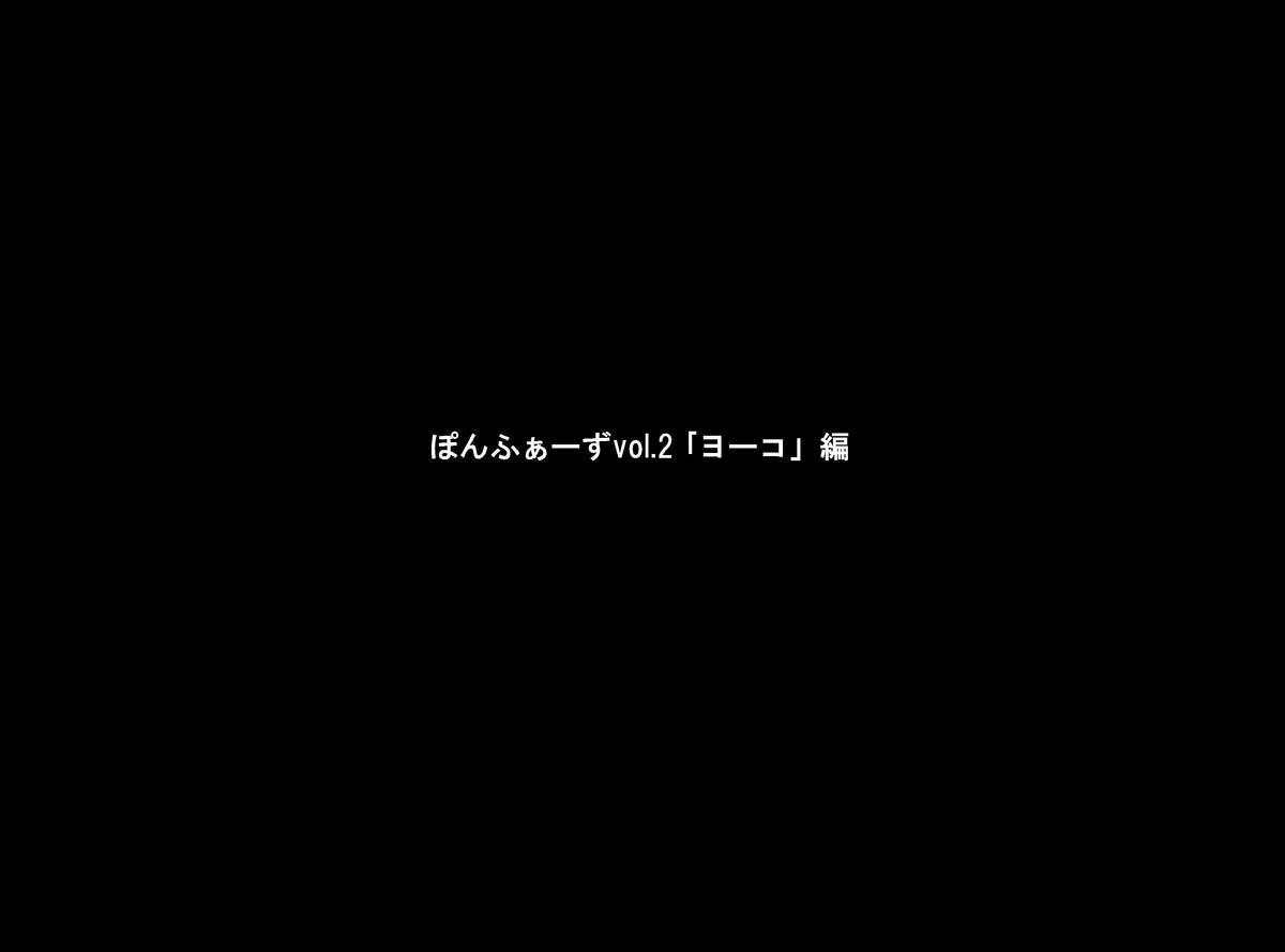 Ponpharse Vol. 2 'Yoko' Hen 0