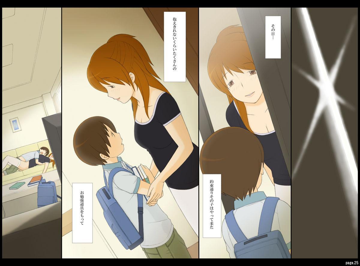 Ponpharse Vol. 2 'Yoko' Hen 24