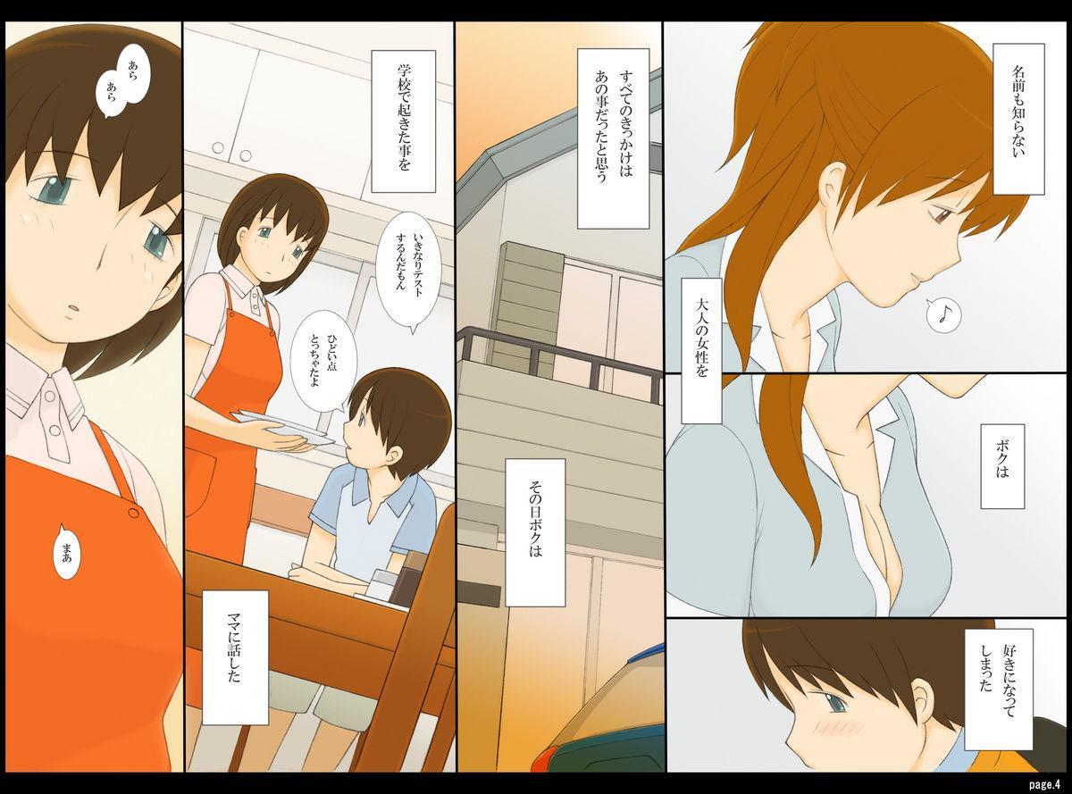 Ponpharse Vol. 2 'Yoko' Hen 3