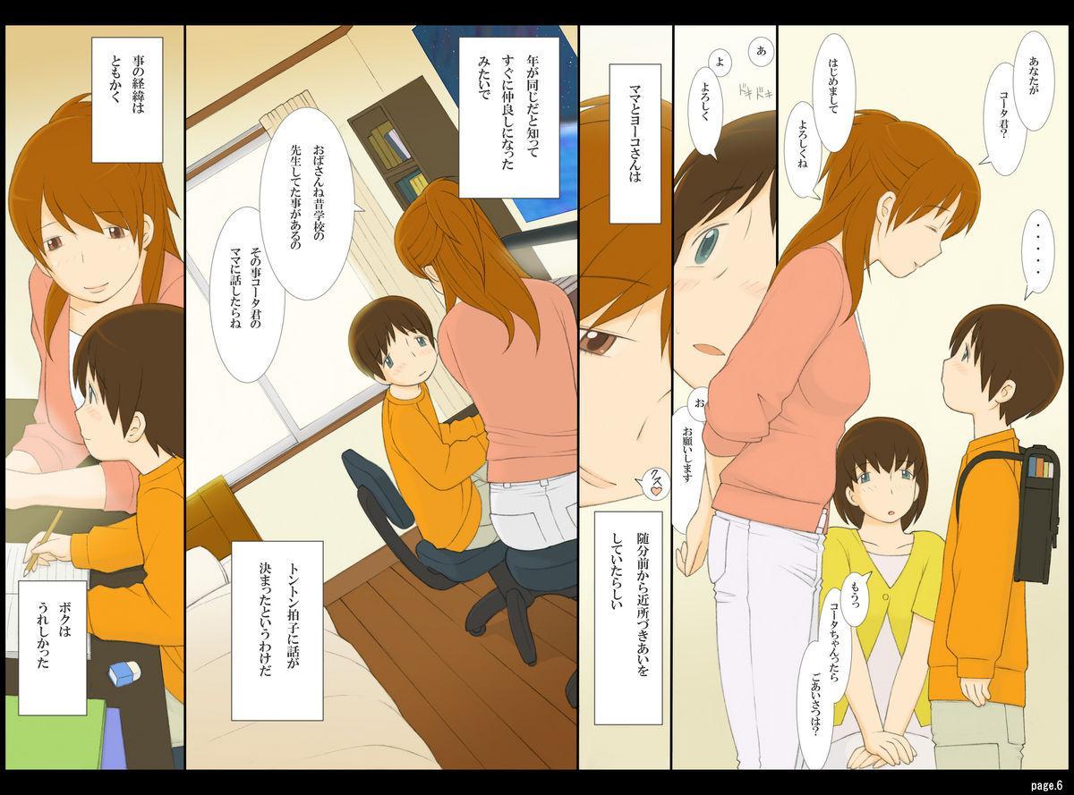 Ponpharse Vol. 2 'Yoko' Hen 5