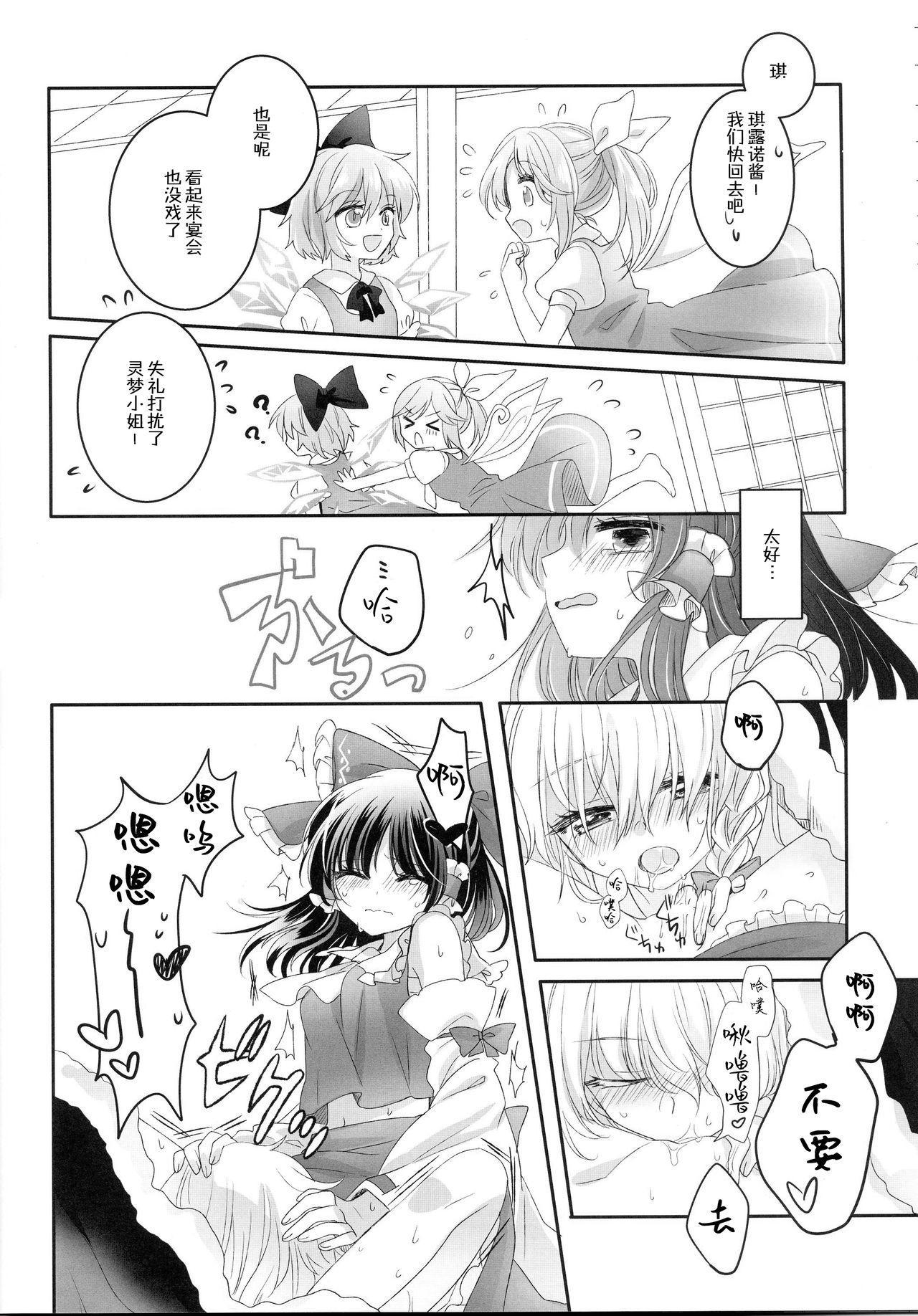 Secret Love 14