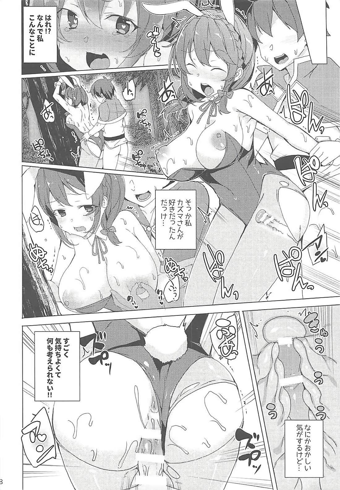 Kouma no Musume wa Tsukiyo ni Hoeru 5