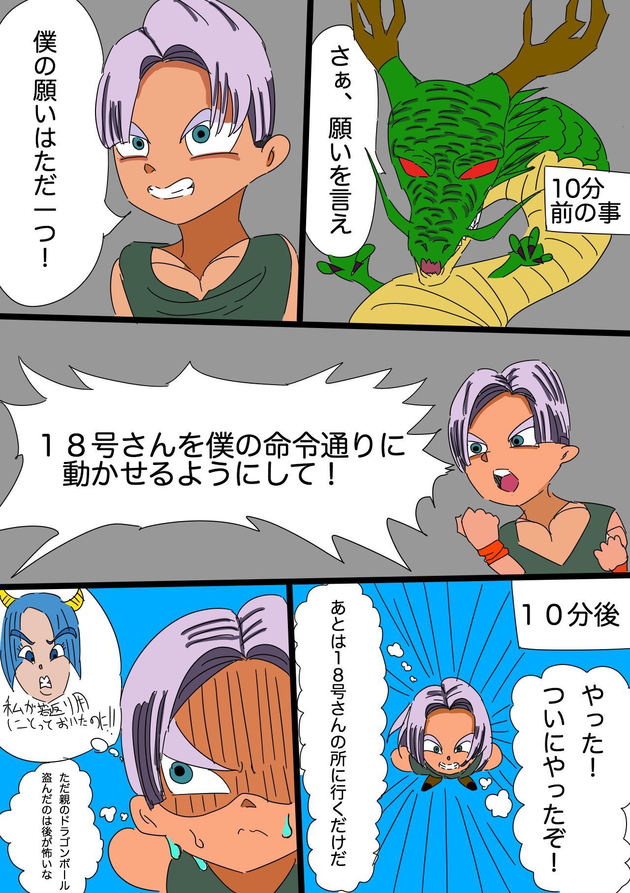Ayatsuri 18-gou 0