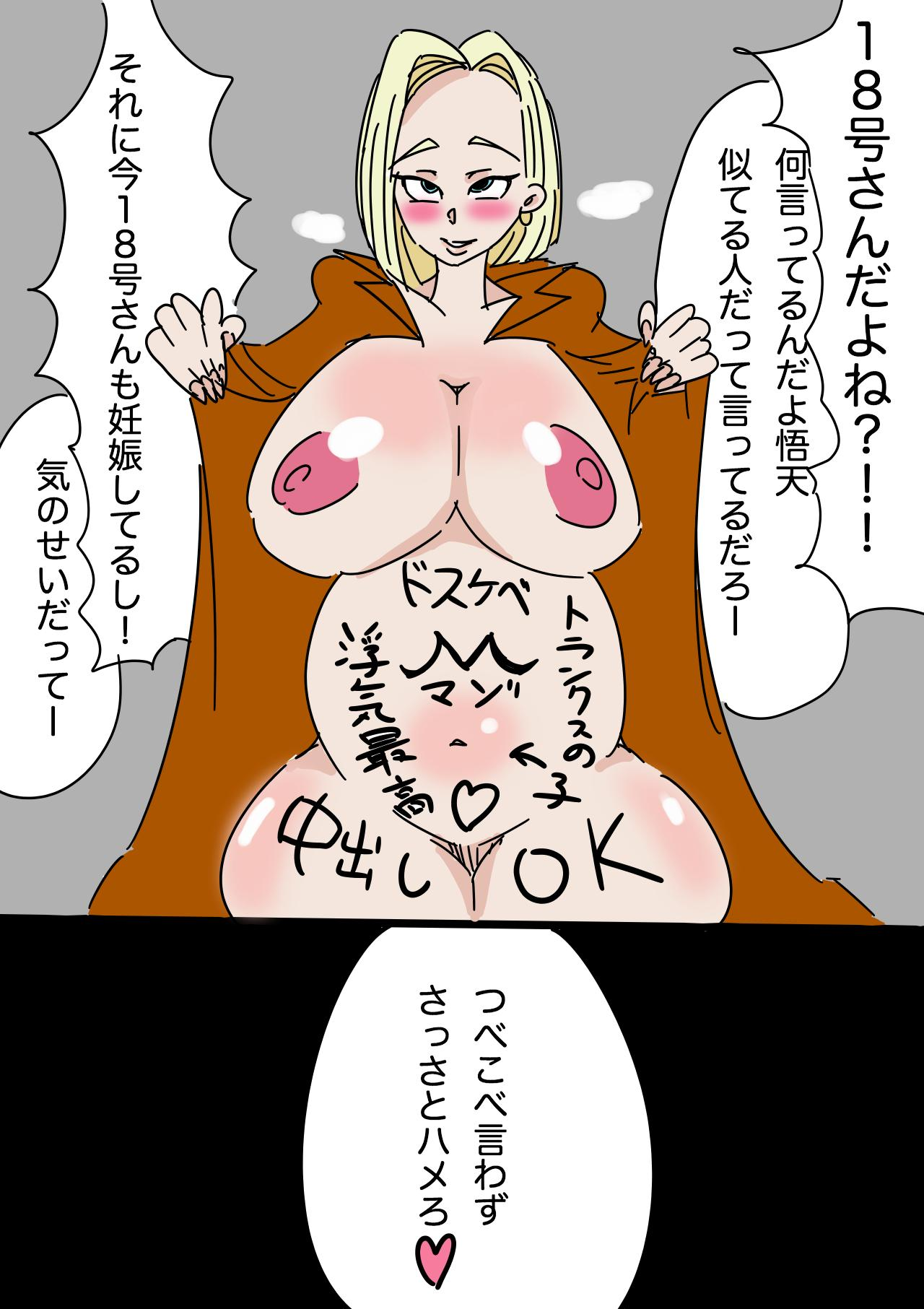 Ayatsuri 18-gou 20