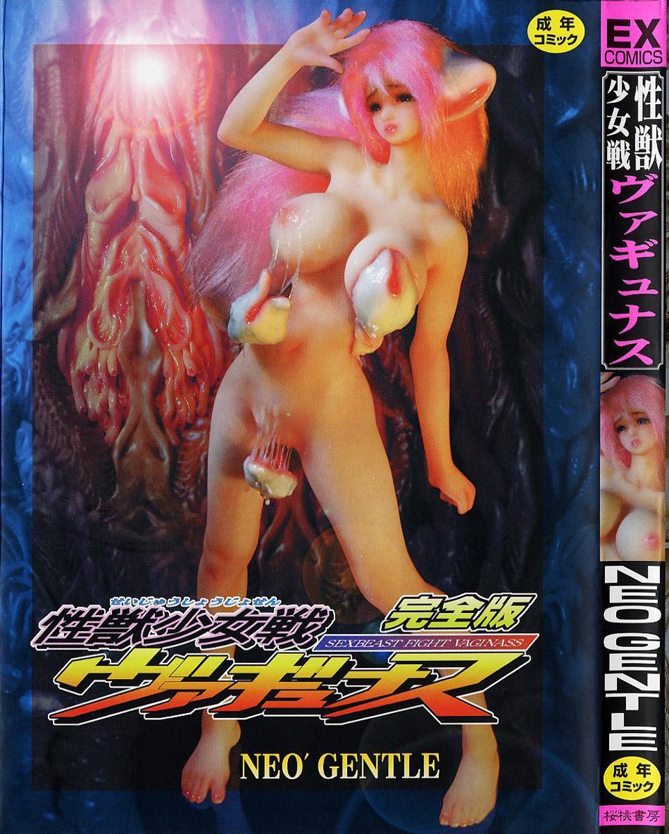 Seijuu Shoujo Sen Vaginass Kanzenban - Sexbeast Fight Vaginass 0