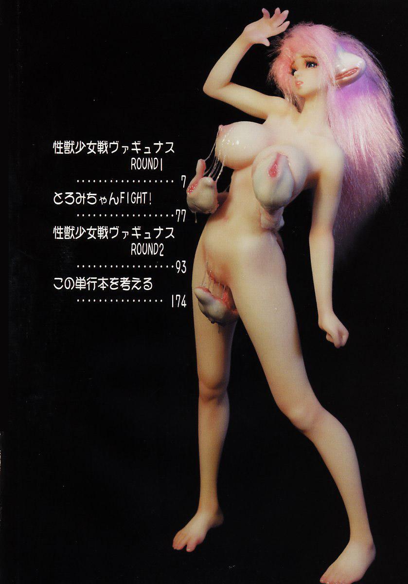 Seijuu Shoujo Sen Vaginass Kanzenban - Sexbeast Fight Vaginass 9