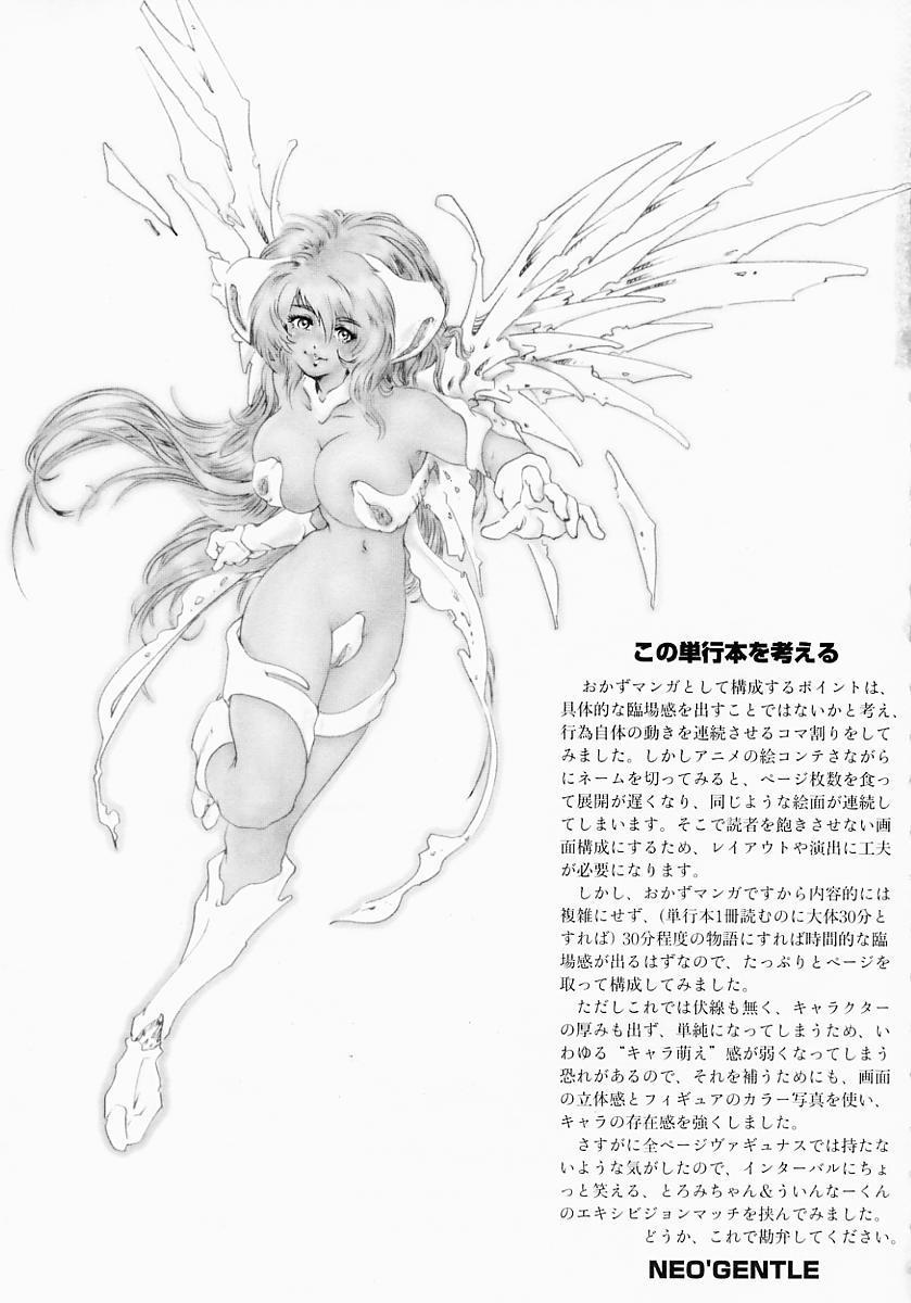 Seijuu Shoujo Sen Vaginass Kanzenban - Sexbeast Fight Vaginass 182