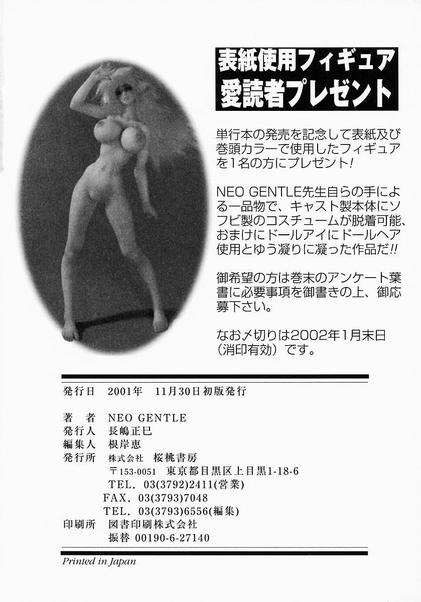 Seijuu Shoujo Sen Vaginass Kanzenban - Sexbeast Fight Vaginass 183