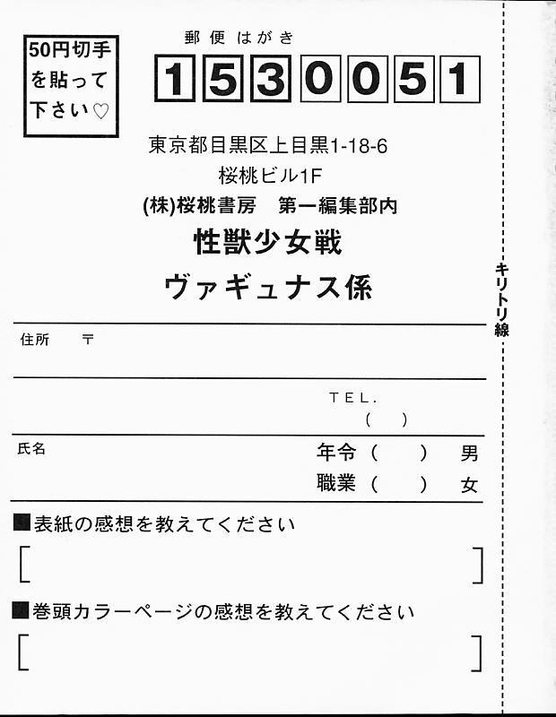 Seijuu Shoujo Sen Vaginass Kanzenban - Sexbeast Fight Vaginass 184