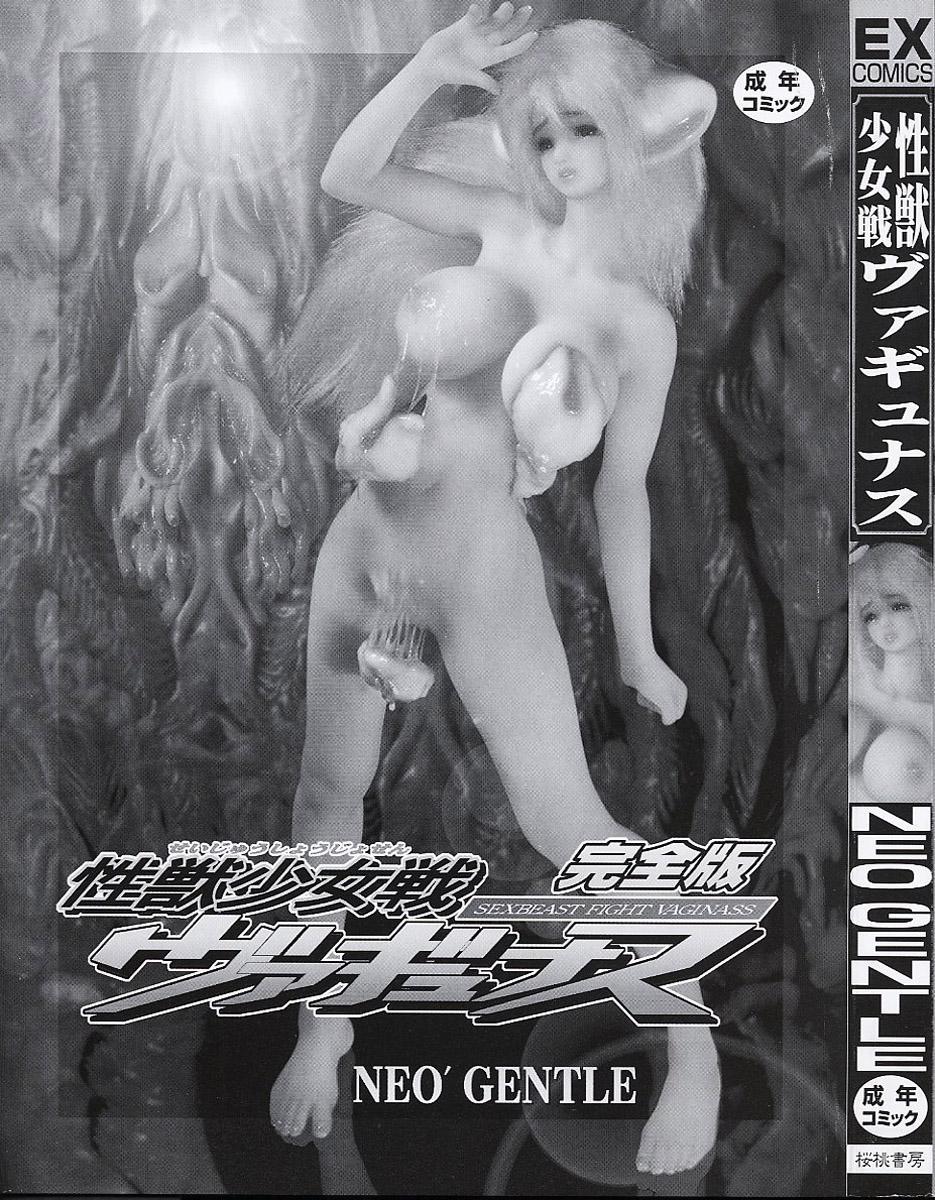 Seijuu Shoujo Sen Vaginass Kanzenban - Sexbeast Fight Vaginass 4
