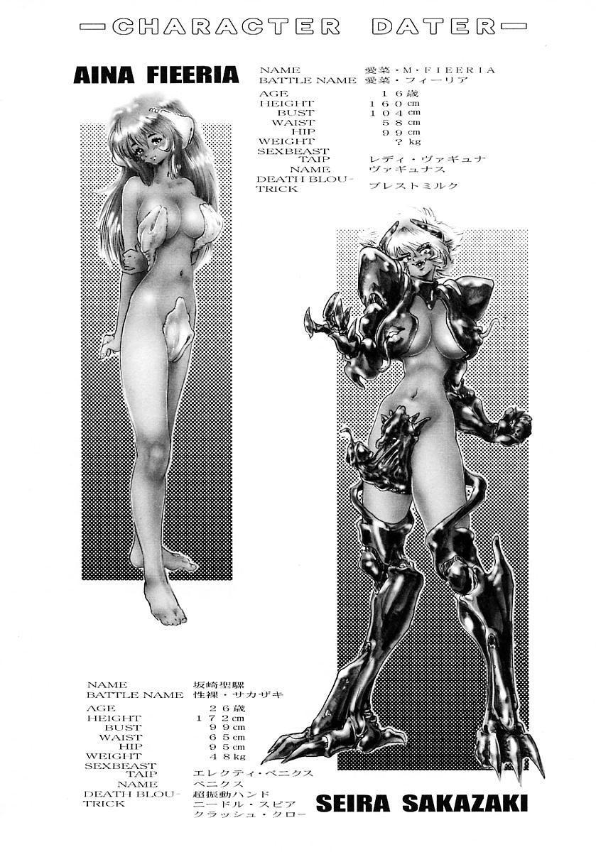 Seijuu Shoujo Sen Vaginass Kanzenban - Sexbeast Fight Vaginass 81